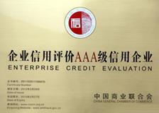 方圆家具荣获企业信用AAA级企业