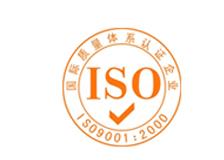 方圆家具ISO体系认证